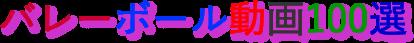 この画像は、このウエブサイト「バレーボール動画100選 ~ネットで話題のYouTubeご紹介~」のロゴマークです。